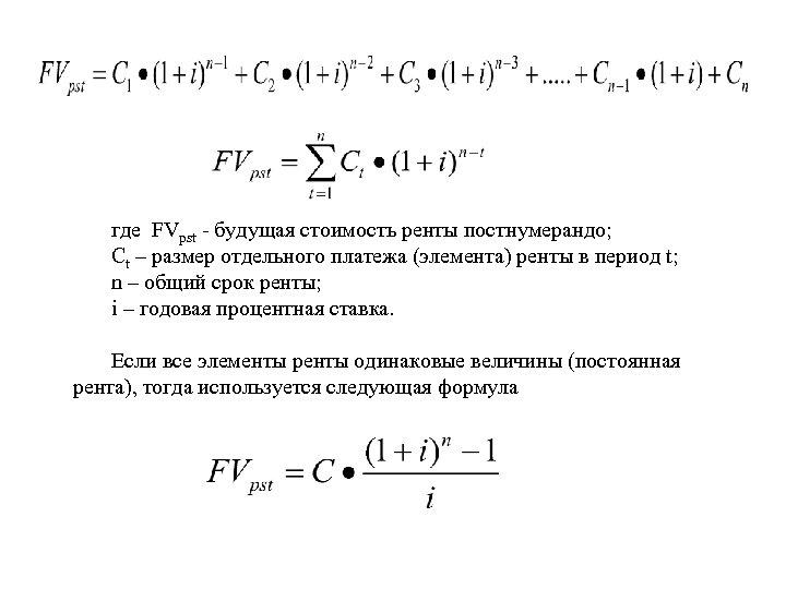 где FVpst - будущая стоимость ренты постнумерандо; Ct – размер отдельного платежа (элемента) ренты