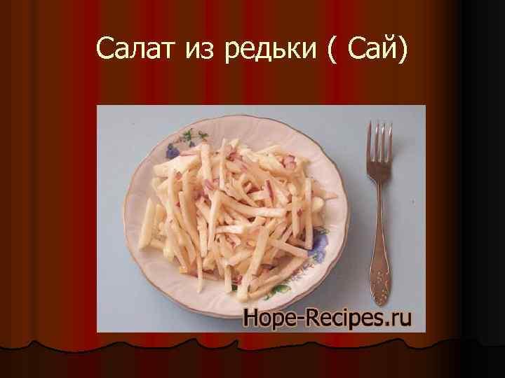 Салат из редьки ( Сай)
