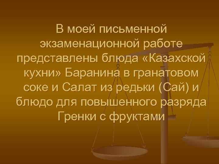 В моей письменной экзаменационной работе представлены блюда «Казахской кухни» Баранина в гранатовом соке и