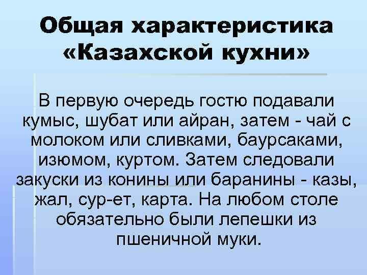 Общая характеристика «Казахской кухни» В первую очередь гостю подавали кумыс, шубат или айран, затем