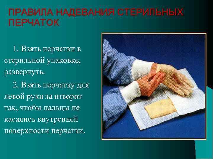 правила надевания перчаток картинки также некоторые