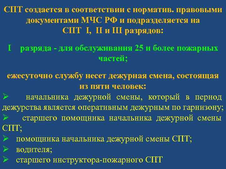 СПТ создается в соответствии с норматив. правовыми документами МЧС РФ и подразделяется на СПТ