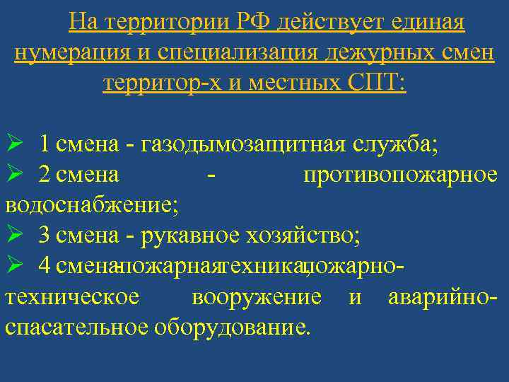 На территории РФ действует единая нумерация и специализация дежурных смен территор-х и местных СПТ: