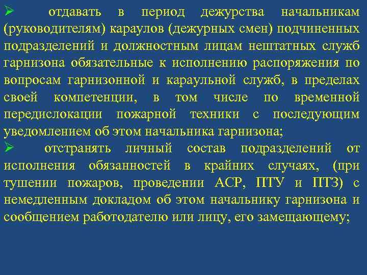 Ø отдавать в период дежурства начальникам (руководителям) караулов (дежурных смен) подчиненных подразделений и должностным