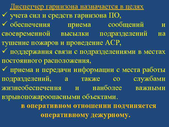 Диспетчер гарнизона назначается в целях ü учета сил и средств гарнизона ПО, ü обеспечения