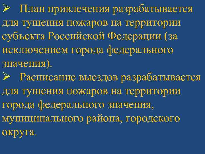 Ø План привлечения разрабатывается для тушения пожаров на территории субъекта Российской Федерации (за исключением