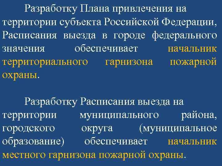 Разработку Плана привлечения на территории субъекта Российской Федерации, Расписания выезда в городе федерального значения