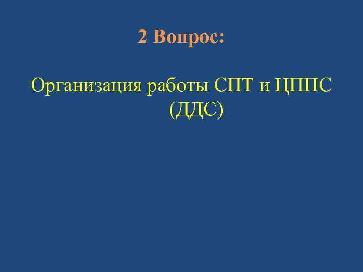 2 Вопрос: Организация работы СПТ и ЦППС (ДДС)