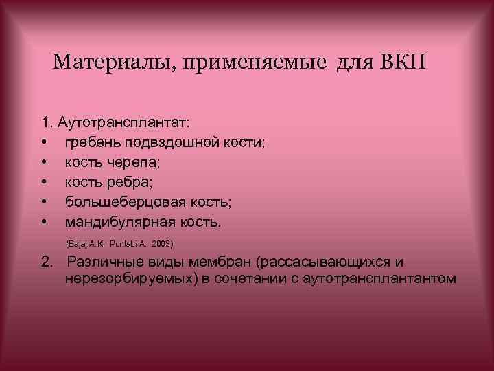 Материалы, применяемые для ВКП 1. Аутотрансплантат: • гребень подвздошной кости; • кость черепа; •