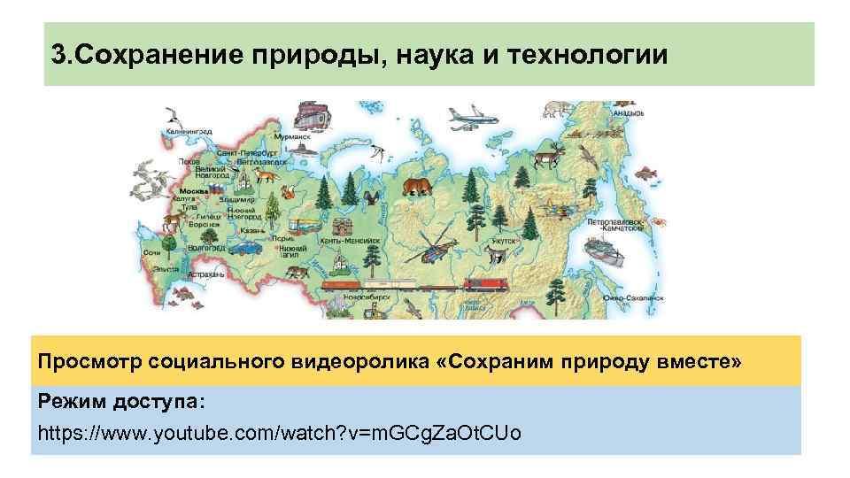 3. Сохранение природы, наука и технологии Просмотр социального видеоролика «Сохраним природу вместе» Режим доступа: