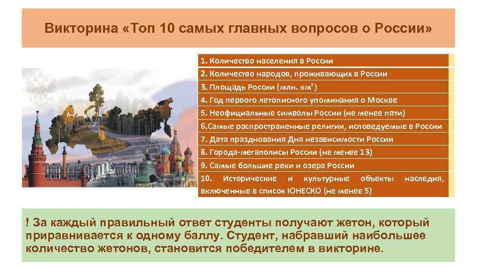 Викторина «Топ 10 самых главных вопросов о России» 1. Количество населения в России 2.
