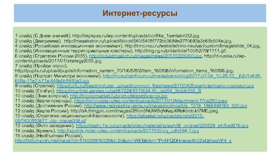 Интернет-ресурсы 1 слайд (С Днем знаний!). http: //skpkpss. ru/wp-content/uploads/ccc 84 e_1 sentabr 032. jpg
