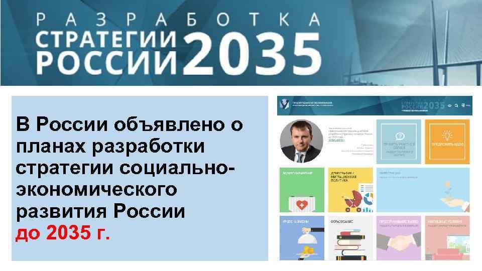 В России объявлено о планах разработки стратегии социальноэкономического развития России до 2035 г.