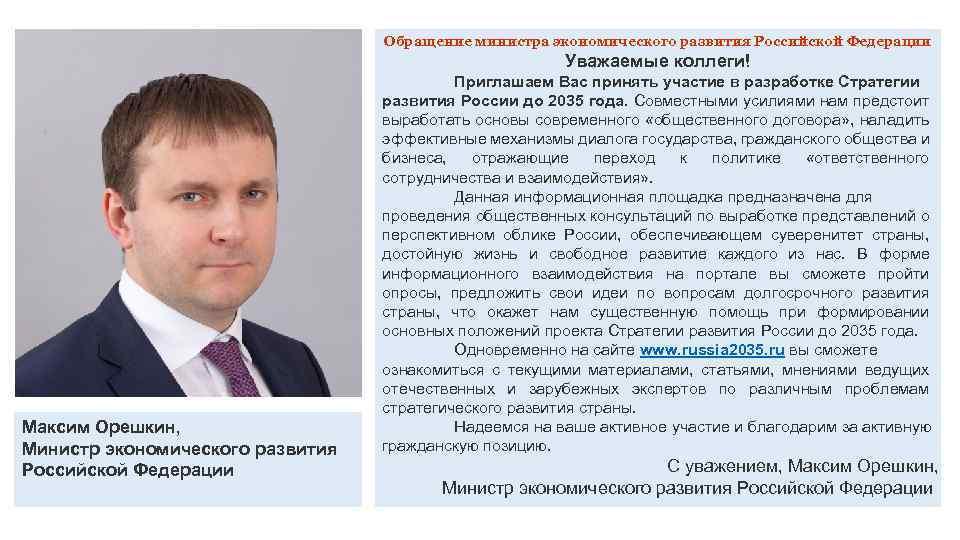Обращение министра экономического развития Российской Федерации Уважаемые коллеги! Максим Орешкин, Министр экономического развития Российской