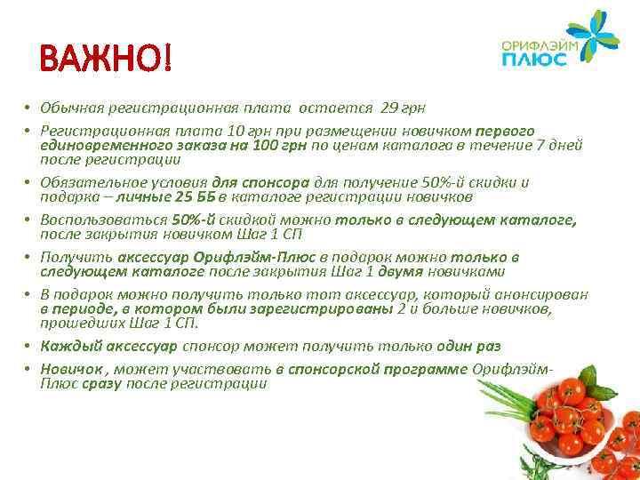 ВАЖНО! • Обычная регистрационная плата остается 29 грн • Регистрационная плата 10 грн при