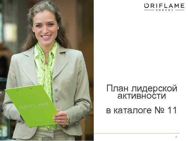 План лидерской активности в каталоге № 11 2