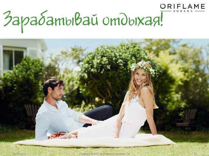 2018 -02 -14 Copyright © 2013 by Oriflame Cosmetics SA 23