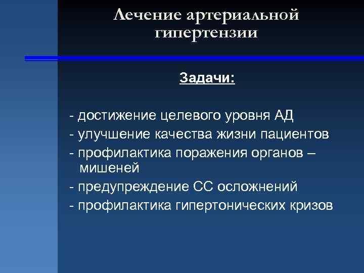 Лекция «Артериальная гипертония» - презентация, доклад, проект