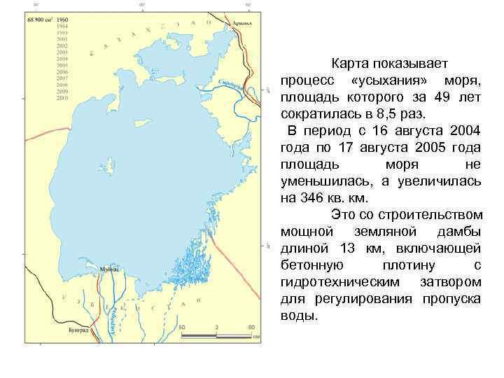 Карта показывает процесс «усыхания» моря, площадь которого за 49 лет сократилась в 8, 5