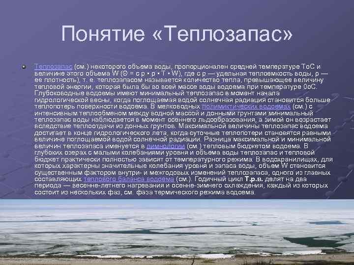 Понятие «Теплозапас» Теплозапас (см. ) некоторого объема воды, пропорционален средней температуре Tо. С и
