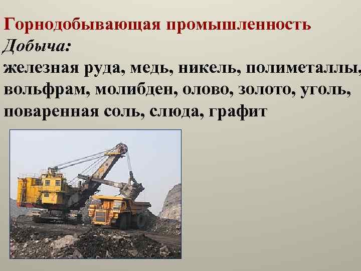 Горнодобывающая промышленность Добыча: железная руда, медь, никель, полиметаллы, вольфрам, молибден, олово, золото, уголь, поваренная