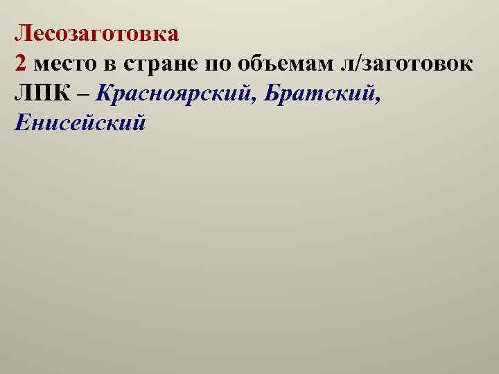Лесозаготовка 2 место в стране по объемам л/заготовок ЛПК – Красноярский, Братский, Енисейский