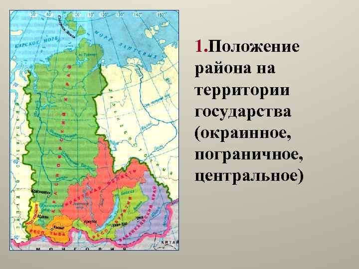 1. Положение района на территории государства (окраинное, пограничное, центральное)
