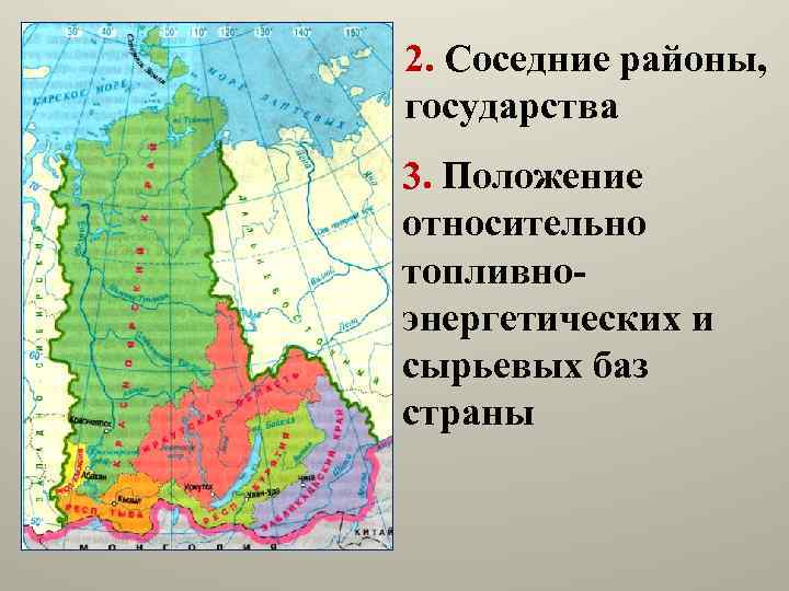 2. Соседние районы, государства 3. Положение относительно топливноэнергетических и сырьевых баз страны