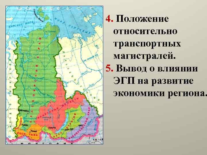 4. Положение относительно транспортных магистралей. 5. Вывод о влиянии ЭГП на развитие экономики региона.