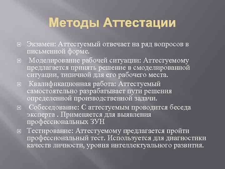 Методы Аттестации Экзамен: Аттестуемый отвечает на ряд вопросов в письменной форме. Моделирование рабочей ситуации: