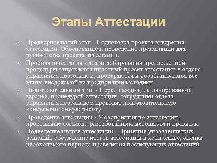 Этапы Аттестации Предварительный этап - Подготовка проекта внедрения аттестации. Обоснование и проведение презентации для