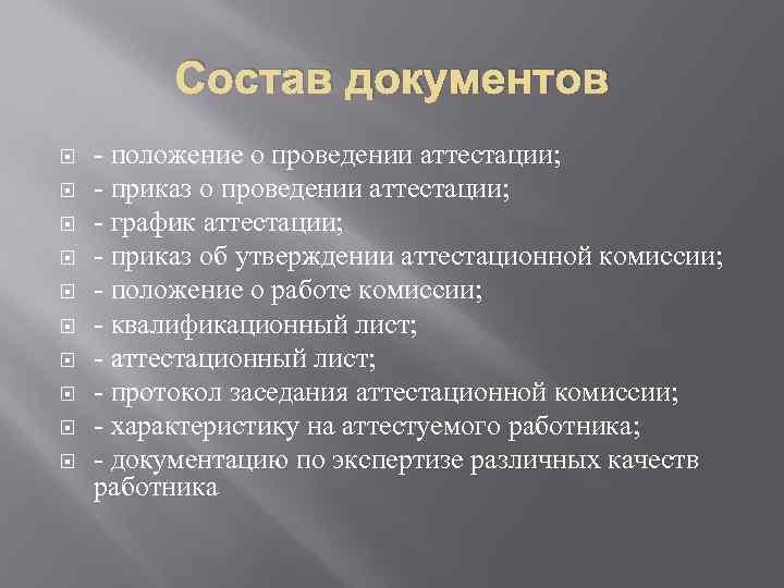 Состав документов - положение о проведении аттестации; - приказ о проведении аттестации; - график