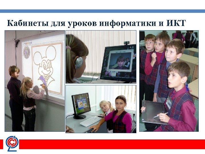 Кабинеты для уроков информатики и ИКТ
