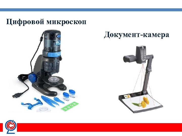 Цифровой микроскоп Документ-камера