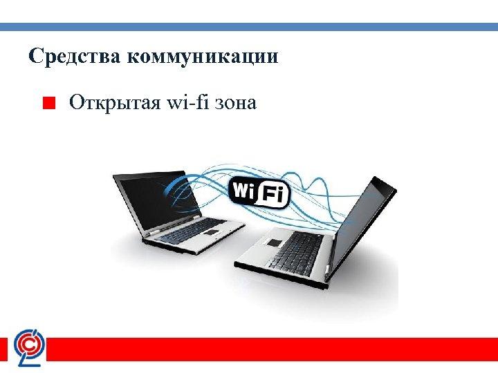 Средства коммуникации Открытая wi-fi зона