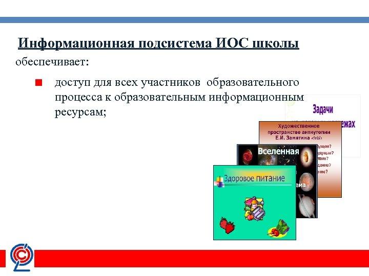 Информационная подсистема ИОС школы обеспечивает: доступ для всех участников образовательного процесса к образовательным информационным