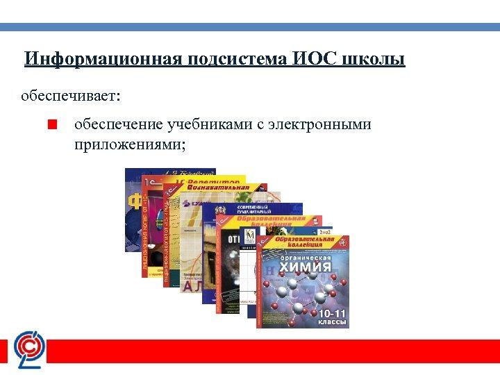 Информационная подсистема ИОС школы обеспечивает: обеспечение учебниками с электронными приложениями;