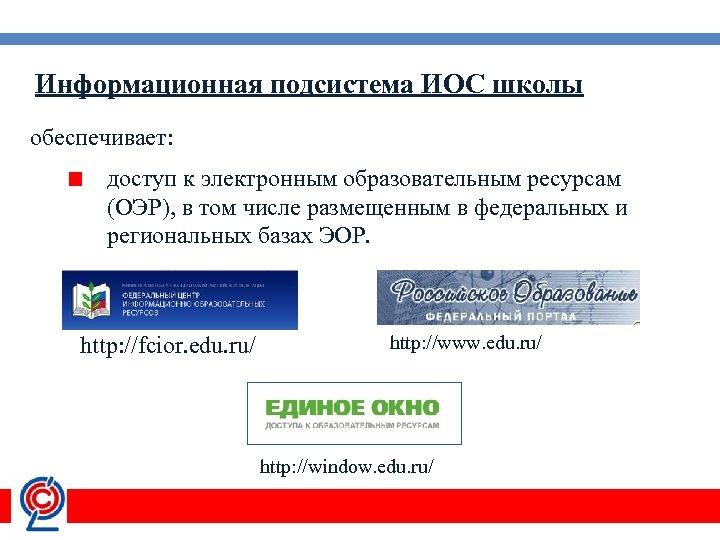 Информационная подсистема ИОС школы обеспечивает: доступ к электронным образовательным ресурсам (ОЭР), в том числе