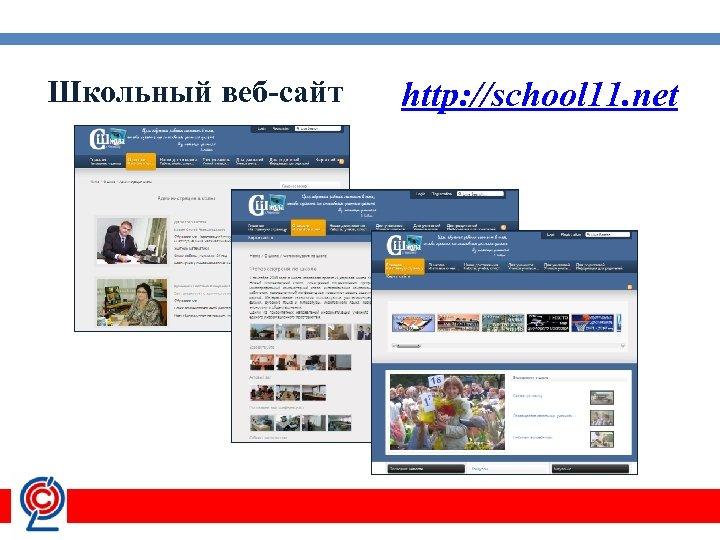 Школьный веб-сайт http: //school 11. net