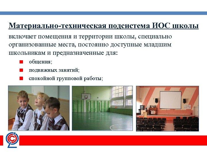 Материально-техническая подсистема ИОС школы включает помещения и территории школы, специально организованные места, постоянно доступные