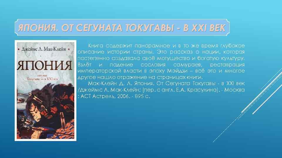 ЯПОНИЯ. ОТ СЕГУНАТА ТОКУГАВЫ - В XXI ВЕК Книга содержит панорамное и в то