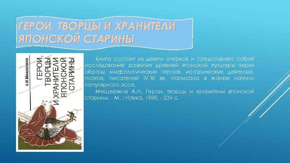 ГЕРОИ, ТВОРЦЫ И ХРАНИТЕЛИ ЯПОНСКОЙ СТАРИНЫ Книга состоит из девяти очерков и представляет собой