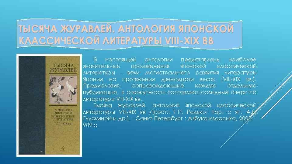 ТЫСЯЧА ЖУРАВЛЕЙ. АНТОЛОГИЯ ЯПОНСКОЙ КЛАССИЧЕСКОЙ ЛИТЕРАТУРЫ VIII-ХIХ ВВ В настоящей антологии представлены наиболее значительные