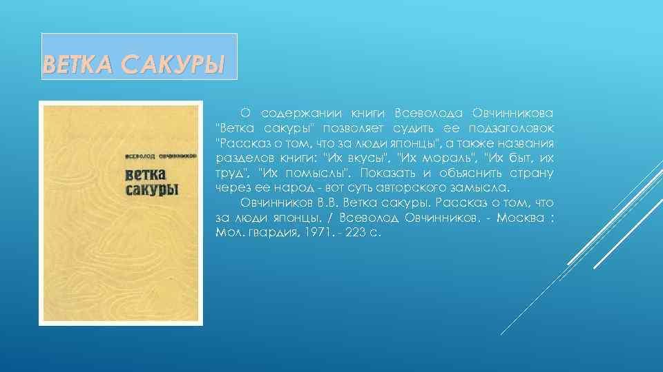 ВЕТКА САКУРЫ О содержании книги Всеволода Овчинникова
