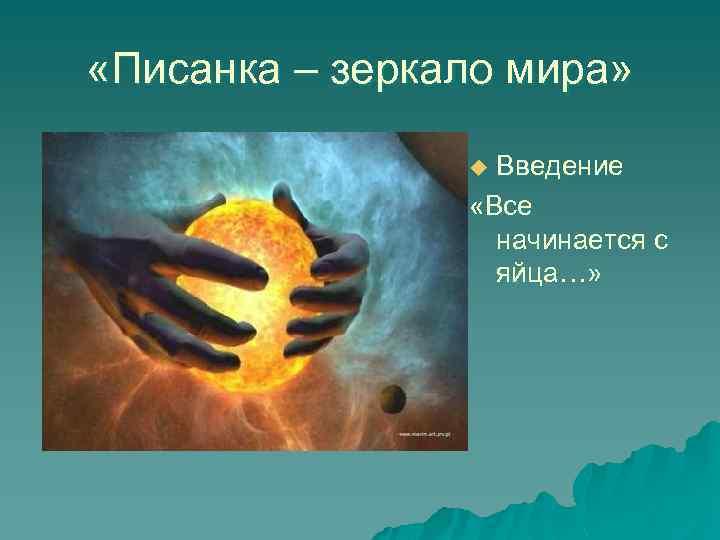 «Писанка – зеркало мира» Введение «Все начинается с яйца…» u