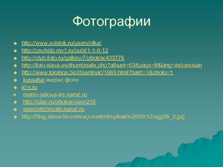 Фотографии http: //www. svistok. ru/users/olka/ u http: //psyhelp. my 1. ru/publ/1 -1 -0 -12