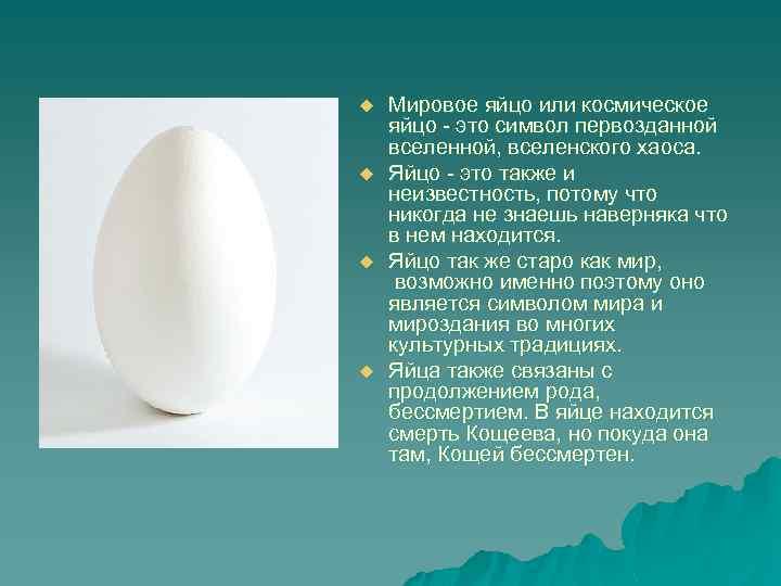 u u Мировое яйцо или космическое яйцо - это символ первозданной вселенной, вселенского хаоса.