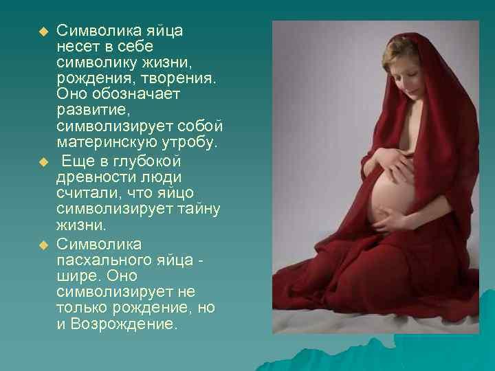 u u u Символика яйца несет в себе символику жизни, рождения, творения. Оно обозначает