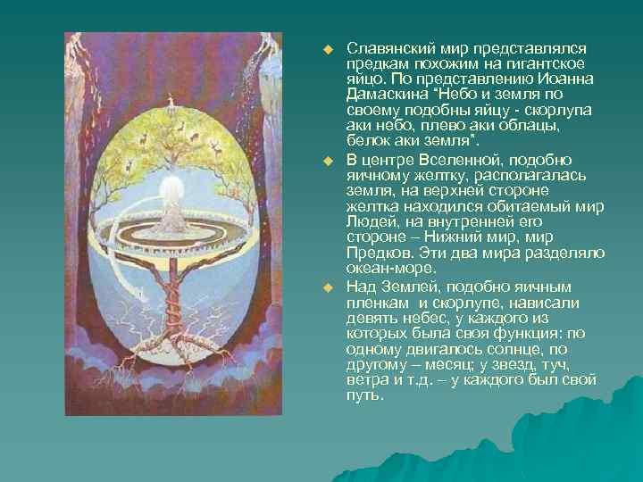 u u u Славянский мир представлялся предкам похожим на гигантское яйцо. По представлению Иоанна