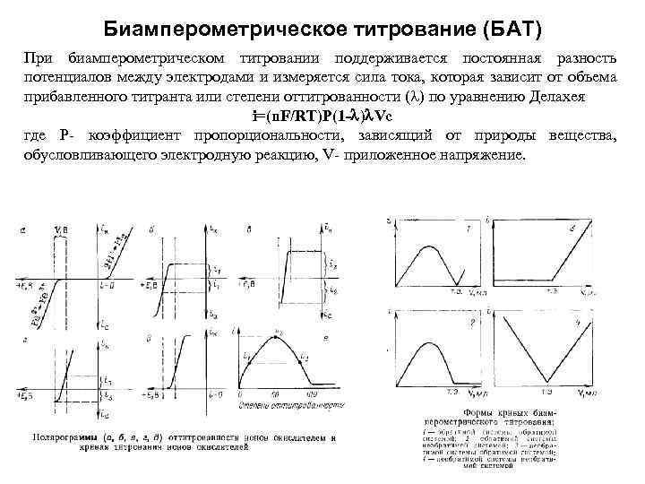 Биамперометрическое титрование (БАТ) При биамперометрическом титровании поддерживается постоянная разность потенциалов между электродами и измеряется